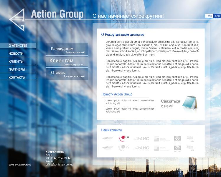 Рекрутинговое агентство Action Group