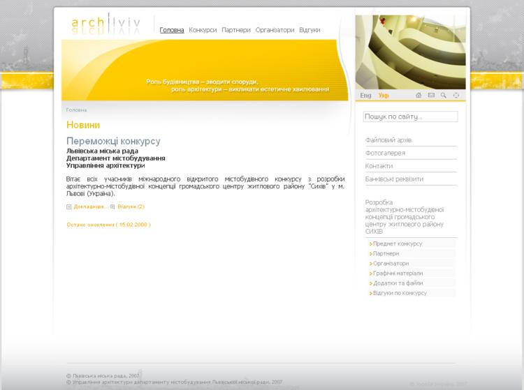 Archilviv - градостроительные и архитектурные конкурсы