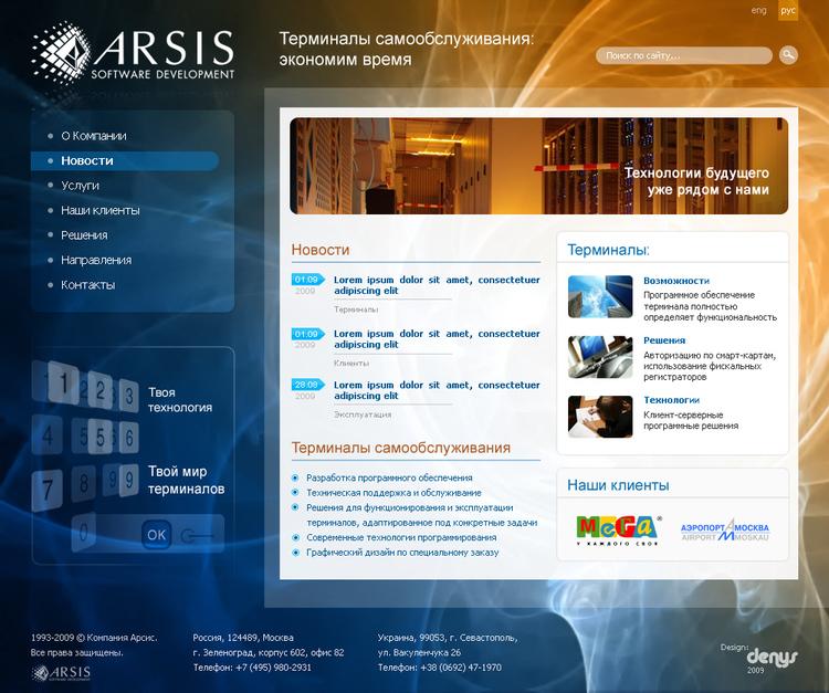 Терминалы самообслуживания. Компания «Арсис»