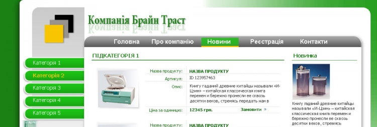 Компания Брайн Траст