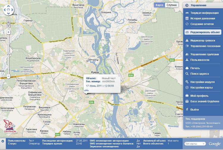 Интерфейс комплекс GSM и GPS слежения и GPS мониторинга транспорта «Gryphon»