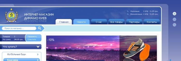 Интернет-магазин Динамо Киев