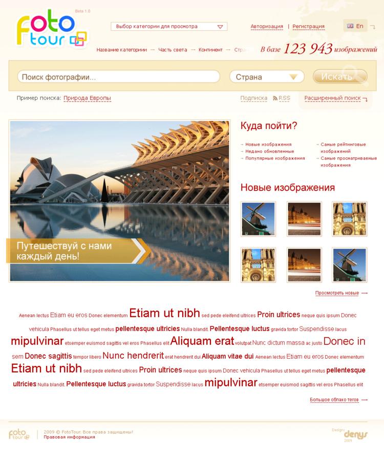 FotoTour - фотобанк фотографий мира