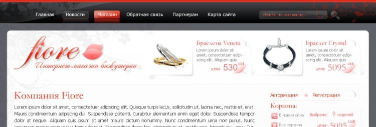 Fiore - магазин бижутерии