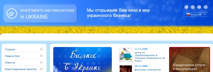 Investments and innovations in Ukraine