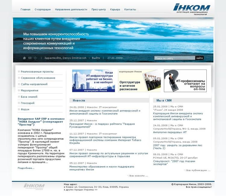 Компания Инком