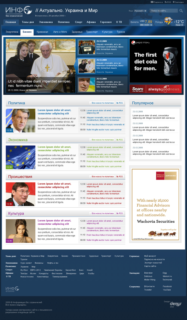 Новостной портал «Информация без ограничений»