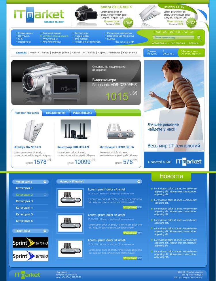 Интернет-магазин IT-market