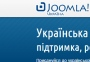Joomla! Україна. Версия 3.0