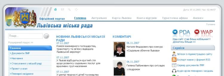 Официальный сайт Львовского городского совета