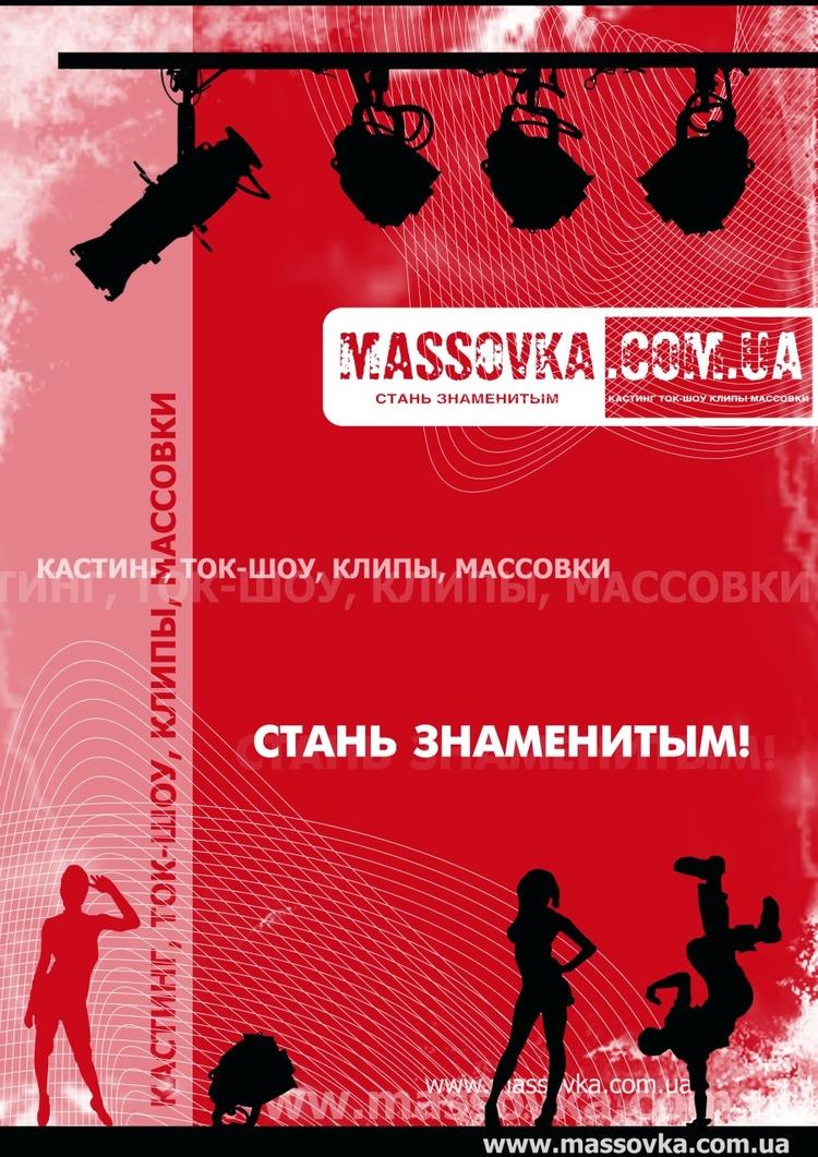 Афиша-плакат Массовка - стань знаменитым