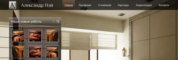 Архитектурное бюро «Александр Нэй»