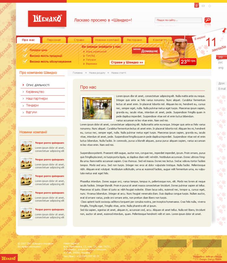 Швидко - киевская сеть ресторанов
