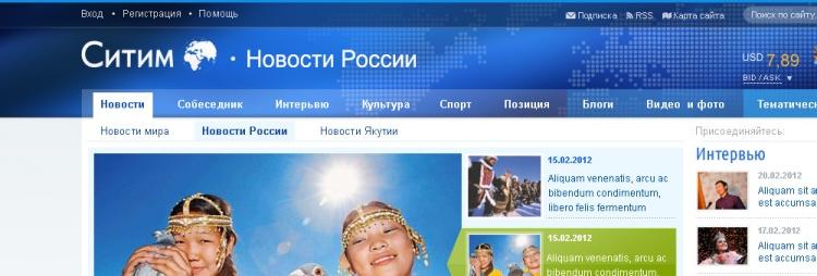 Информационный портал Якутии «Ситим»