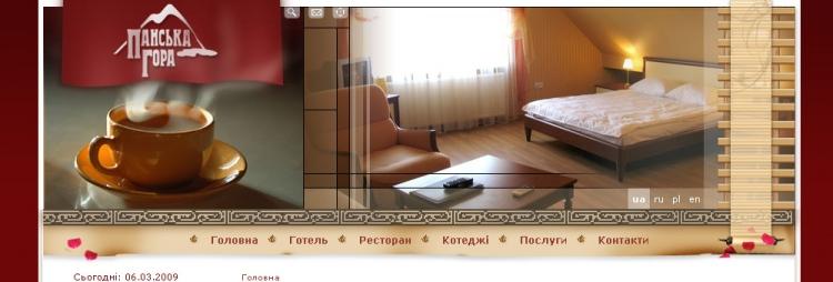 Отель Панська Гора (вторая версия)