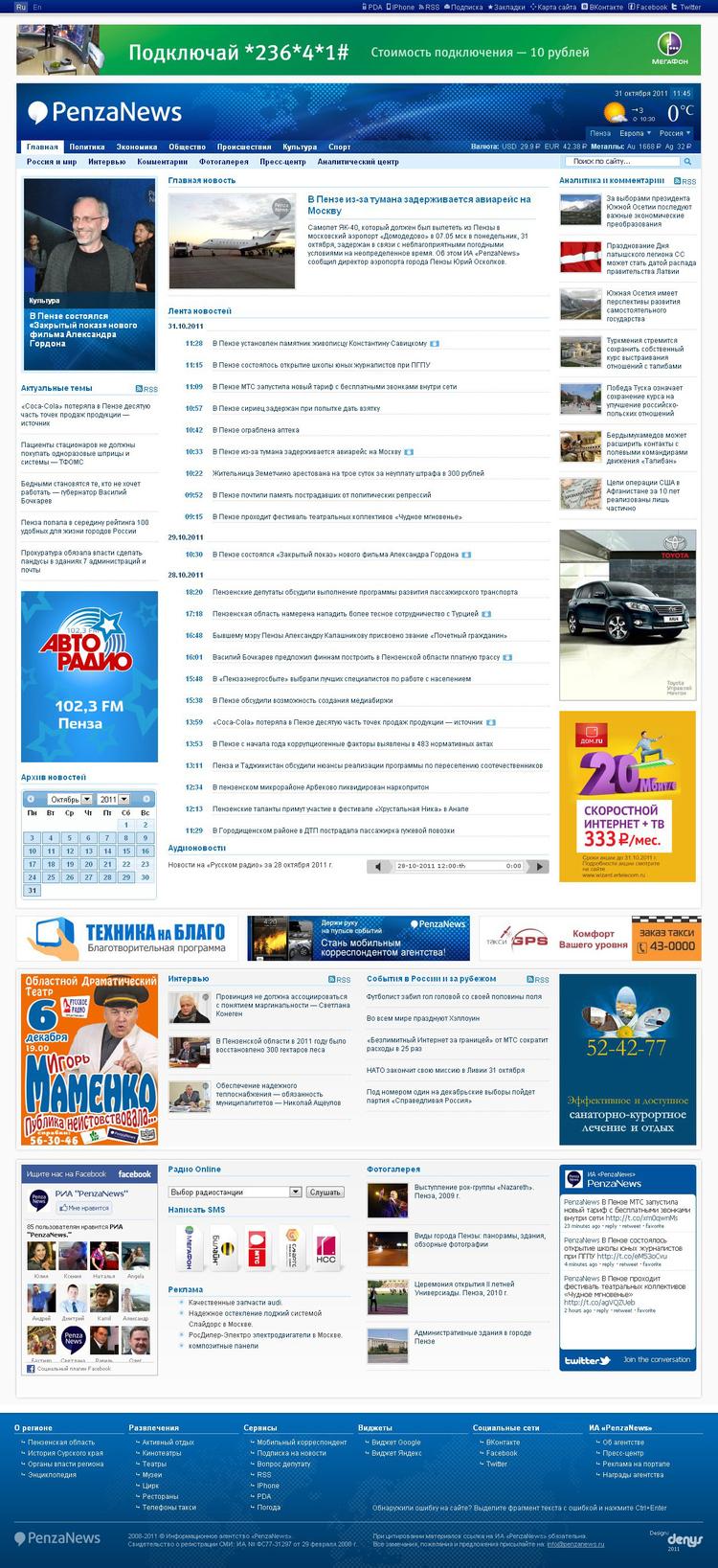 Информационное агентство PenzaNews