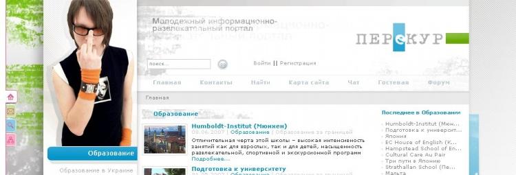 Молодёжный информационно-развлекательный портал Перекур