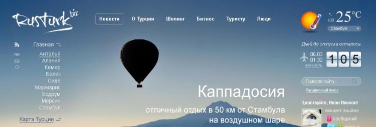 Русскоязычный портал RusTurk