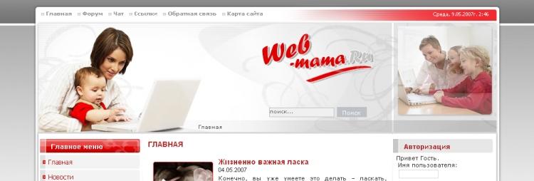 Сайт для мамы Web-mama.ru