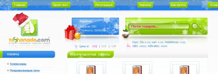 Интернет-магазин Toshonado.com