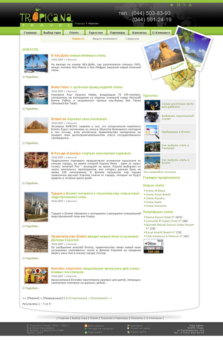 Туристическое агентство Tropicana Travel