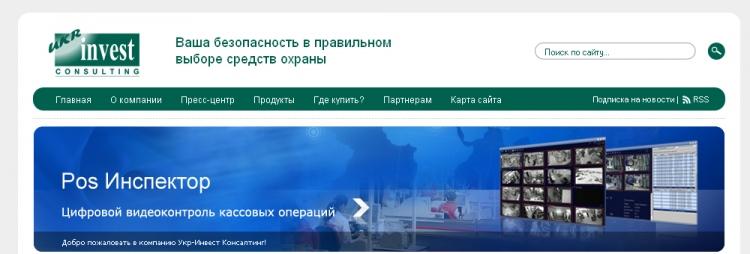 Компания «Укр-Инвест Консалтинг»