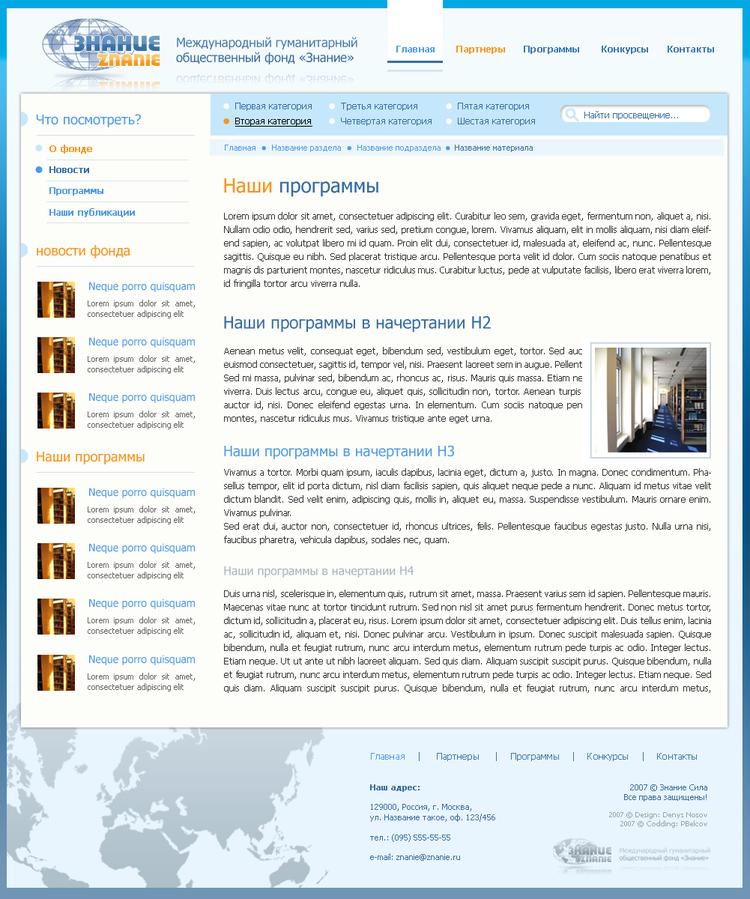 Международный гуманитарный общественный фонд