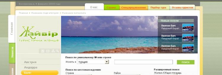 Туристическое агентство Жайвір