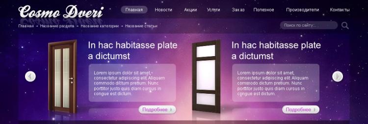 Сайт компании «Космо двери»