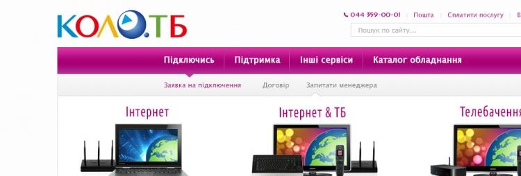 Интернет и ТВ провайдер «КОЛО.ТБ»