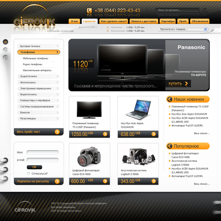 Интернет-магазин Cifrovik