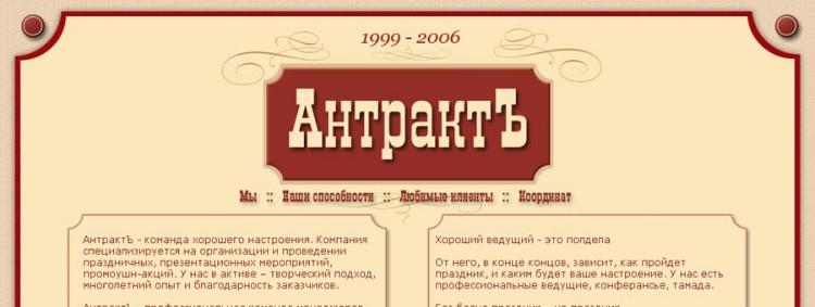 АнтрактЪ - команда хорошего настроения