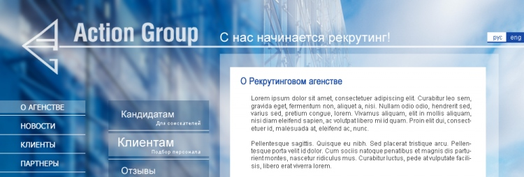 Рекрутинговое агентство Action Group