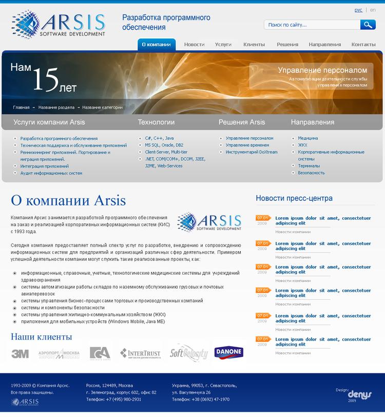 Компания Arsis Software Development