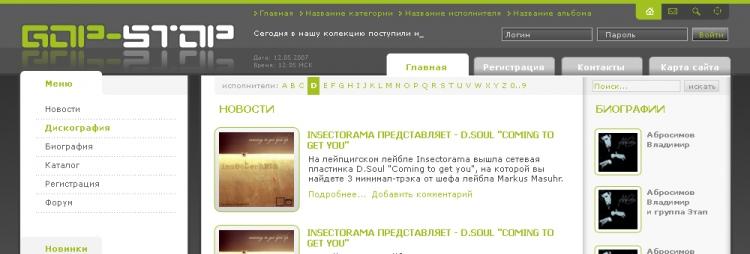 Gop-Stop - музыкальный шансон портал