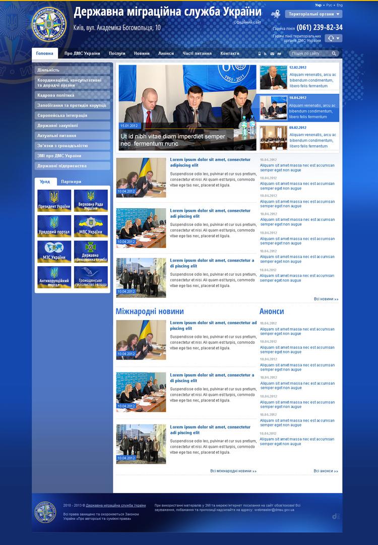 Державна міграційна служба України