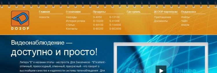 Сайт компании по производству плат видеонаблюдения «ДОЗОР»