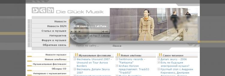 Портал электронной музыки DGM