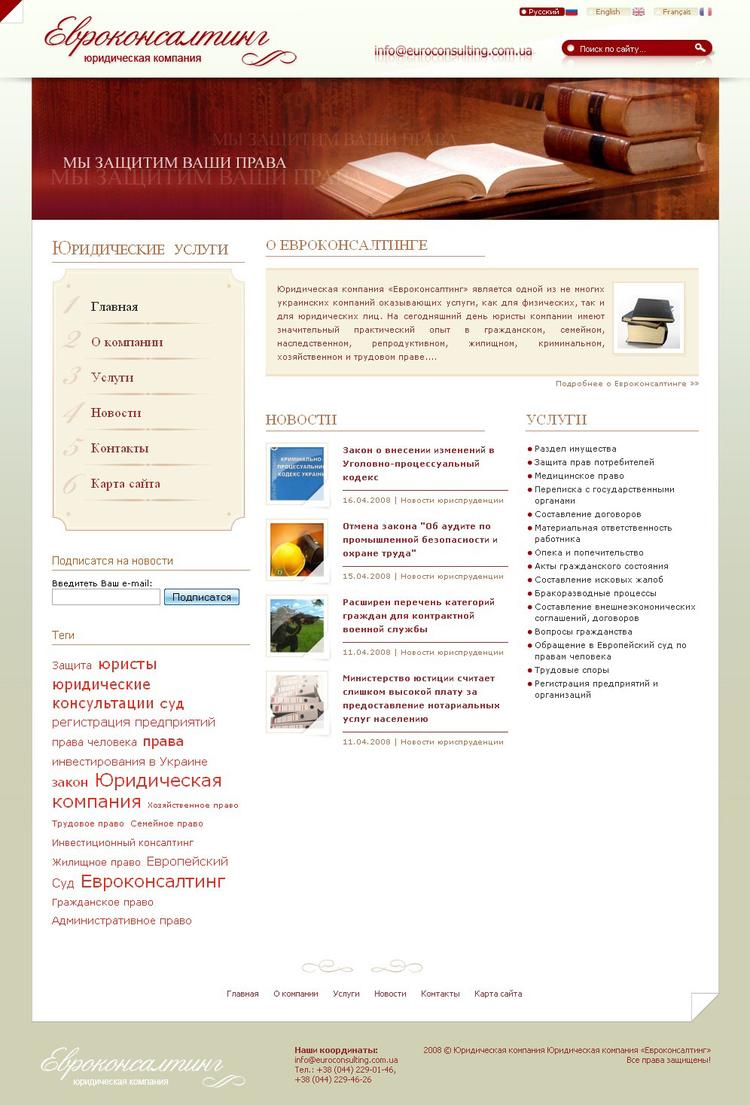 Юридическая компания Евроконсалтинг