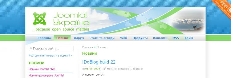 Спільнота Joomla! Україна