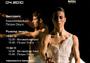 Афиша «Мастер-класс по Contemporary dance»