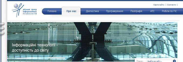Городской центр информационных технологий (МЦІТ)