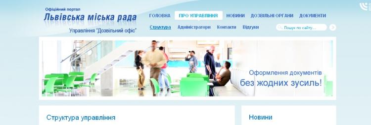 Управление Дозвільний офіс. Львовский городской совет