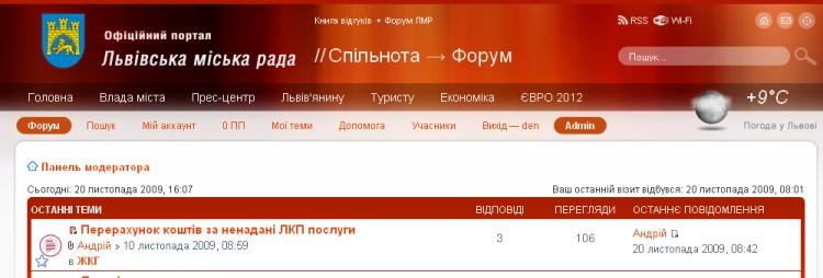 Интерфейс форума Львовского городского совета