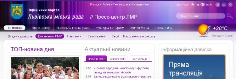 Официальный сайт Львовского городского совета (Львівська міська рада), версия 3.0