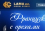 LAMA ltd. Global kosher
