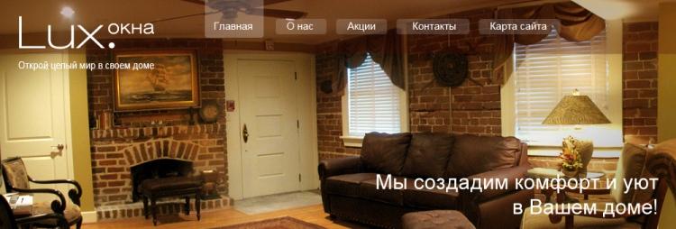 Компания «Люкс окна»