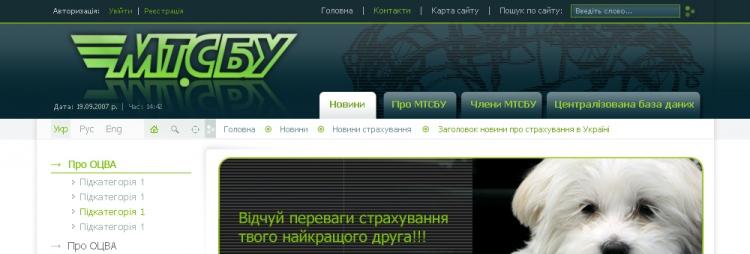 МТСБУ - Моторное (транспортное) страховое бюро Украины