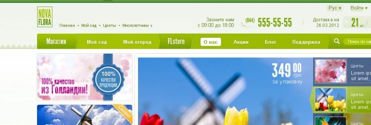 Интернет-магазин цветов Nova Flora