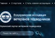 Всеукраинская ассоциация ветеранов подводников